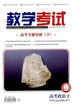 教学考试(高考政治)(半年共3期)(杂志订阅)