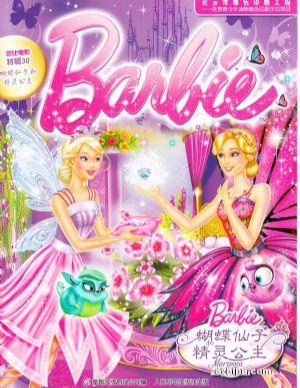 芭比特刊(1年共4期)(杂志订阅)