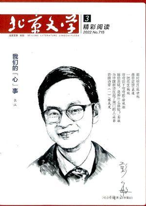 北京文學(1季度共3期)(雜志訂閱)