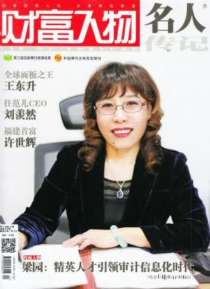 名人传记·财富人物(1季度共3期)(杂志订阅)