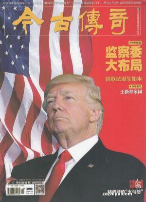 今古传奇人物(1季度共3期)(杂志订阅)