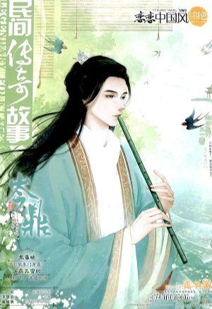 恋恋中国风 锦色(1季度共3期)(杂志订阅)