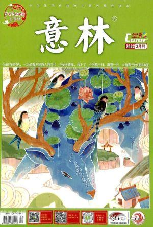 意林全彩color(意林彩版)(1季度共3期)(杂志订阅)