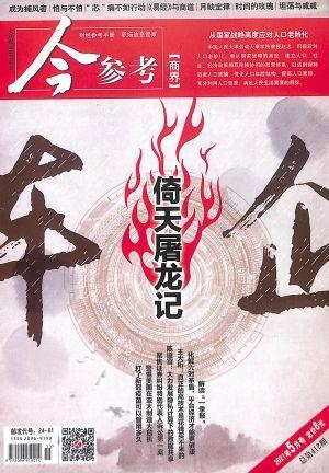今参考·商界(半年共6期)(杂志订阅)