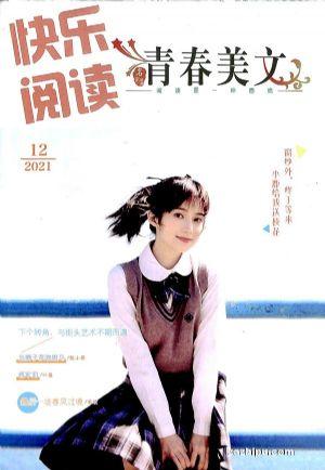 青春美文自燃社(原青春美文初心版cute)(1季度共3期)(杂志订阅)