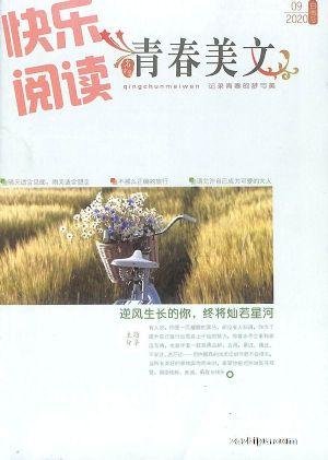 青春美文(1季度共3期)(杂志订阅)