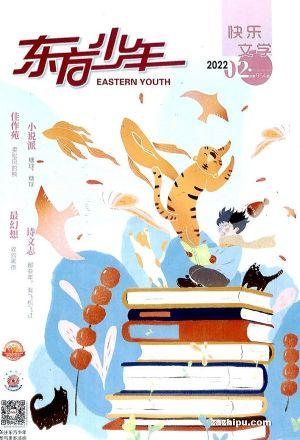 东方少年快乐文学(1年共12期)(杂志订阅)