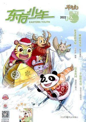 东方少年布老虎画刊(1年共12期)(杂志订阅)