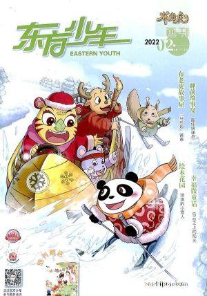东方少年布老虎画刊(半年共6期)(杂志订阅)