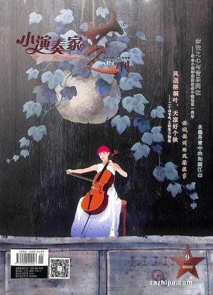 小演奏家(1年共12期)(杂志订阅)