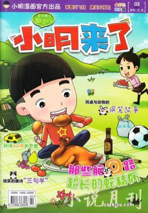 小明来了(1年共12期)(杂志订阅)