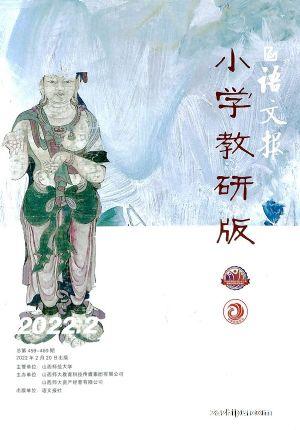 语文报教师版小学(1年共24期)杂志订阅