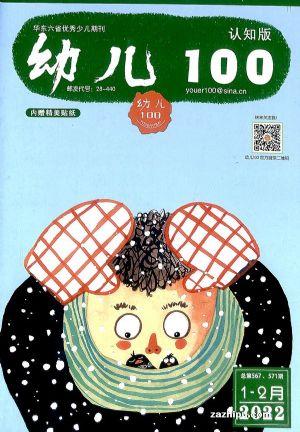 幼儿100(认知版)(1季度共3期)(杂志订阅)