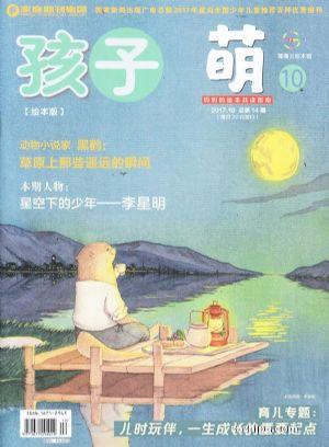 萌(蒲蒲兰绘本月刊)(1年共12期)(杂志订阅)