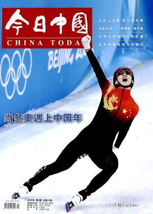今日中国�中?#27169;�?年共12期��杂志订?#27169;?
