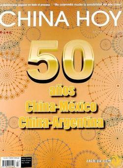 今日中国(西班牙文)(1年共12期)(杂志订阅)