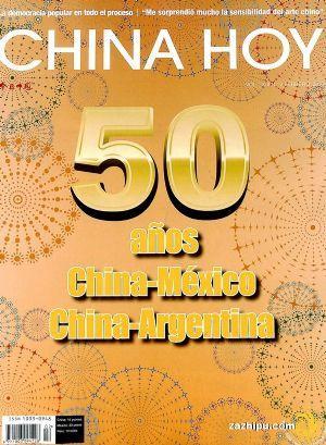 今日中国(西班牙文)1季度共3期(杂志订阅)