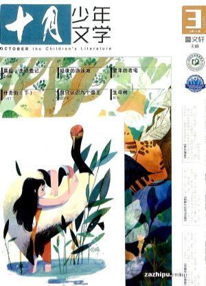 十月少年文學(半年共6期)(雜志訂閱)