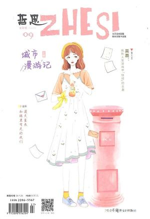 哲思彩版(1季度共3期)(杂志订阅)