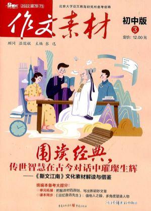 作文素材初中版(1年共12期)(雜志訂閱)