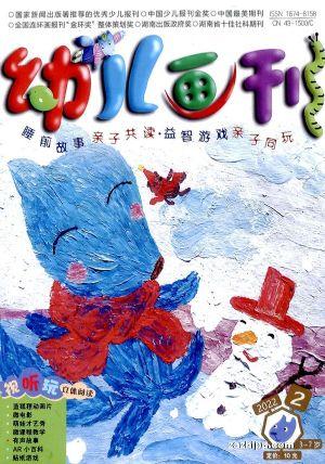 幼儿画刊(1年共12期)杂志订阅(限湖南省外)
