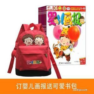 送书包 婴儿画报(双月刊)(1年共6期)(杂志订阅)