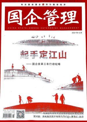 国企管理(半年共6期)(杂志订阅)