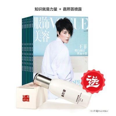 礼品版VOGUE服饰与美容(1年共12期)杂志订阅送嘉熙荟喷露