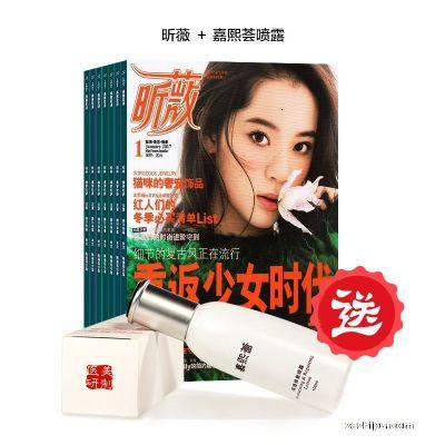 礼品版昕薇(1年共12期)杂志订阅送嘉熙荟喷露