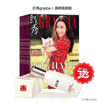 礼品版红秀grazia(1年共51期)杂志订阅送嘉熙荟喷露