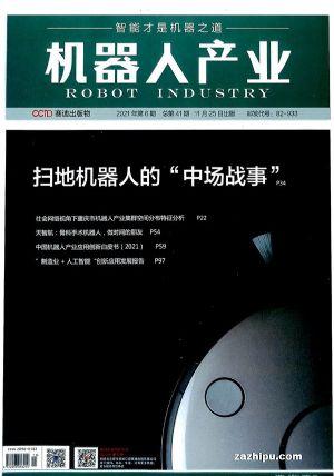 机器人产业(半年共3期)(杂志订阅)