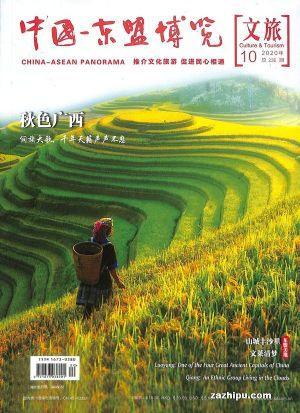 中国东盟博览文旅(原中国东盟博览旅游)(半年共6期)(杂志订阅)