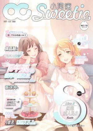 小闺蜜(1年共12期)(杂志订阅)