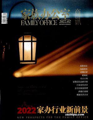 家族办公室(1年共6期)(杂志订阅)