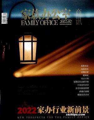 家族办公室(半年共3期)(杂志订阅)