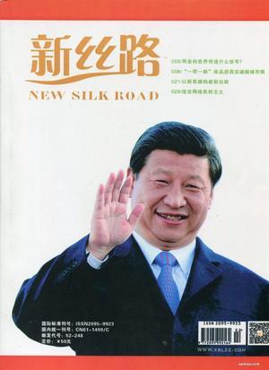 新丝路(1季度共3期)(杂志订阅)