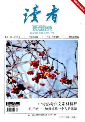 读者读点经典(1年共12期)(杂志订阅)