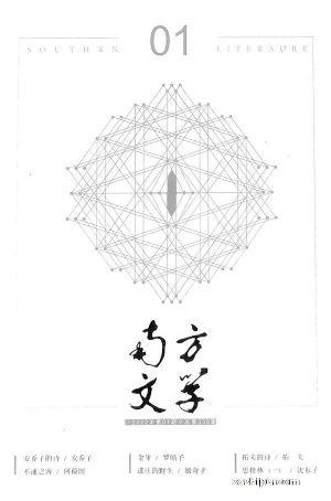 南方文学(1年共6期)(杂志订阅)