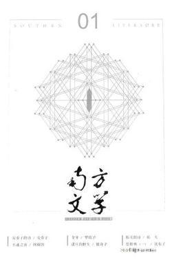 南方文�W(1年共6期)(�s志��)