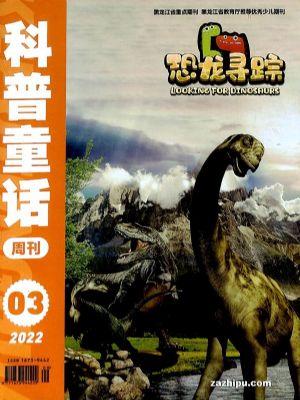 科普童话百科探秘(1年共12期)(杂志订阅)