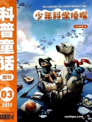 科普童话神秘大侦探(1年共12期)(杂志订阅)