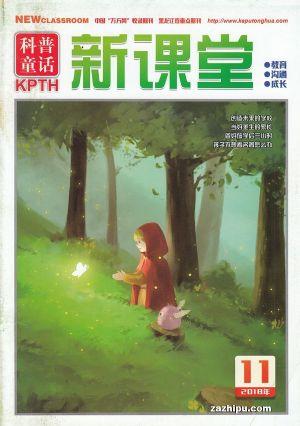 科普童话新课堂(1年共12期)(杂志订阅)