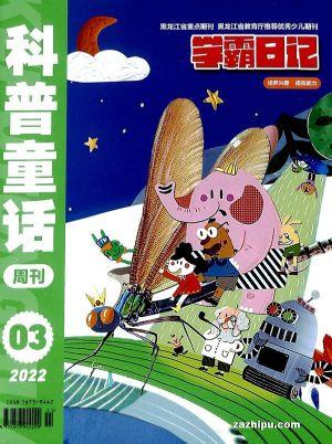 科普童话学霸日记(1年共12期)(杂志订阅)