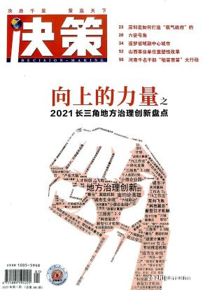 决策(半年共6期)(杂志订阅)