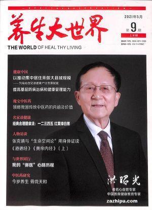 养生大世界(半年共6期)(杂志订阅)