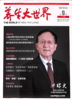 养生大世界(1季度共3期)(杂志订阅)