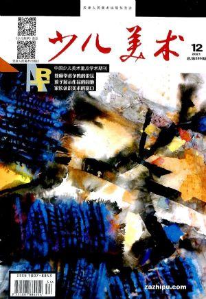 少儿美术(1年共12期)(杂志订阅)
