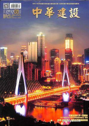 中华建设(半年共6期)(杂志订阅)