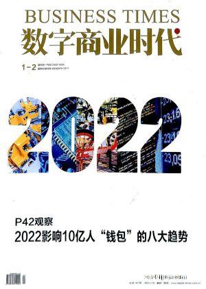 數字商業時代(半年共6期)(雜志訂閱)