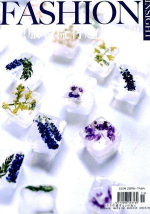 纺织服装流行趋势展望(1年共6期)(杂志订阅)
